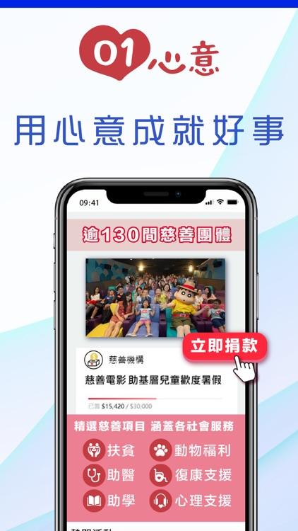 香港01 - 新聞資訊及生活服務 screenshot-8