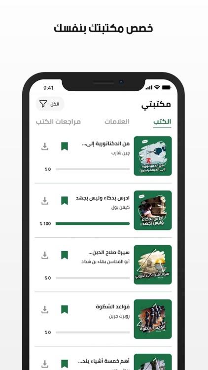 أخضر - ملخصات الكتب screenshot-3