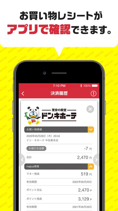 majica~電子マネー公式アプリ~紹介画像5