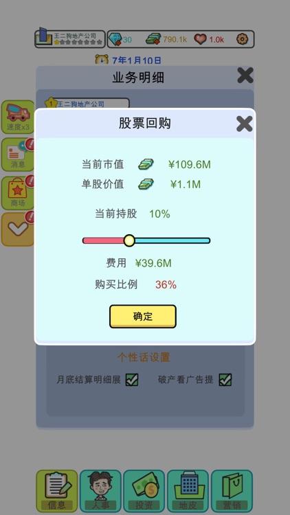模拟经营:地产大亨 screenshot-9