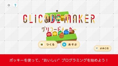 GLICODE MAKER(グリコードメーカー)のおすすめ画像1