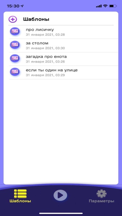 Скриншот №5 к Енотик