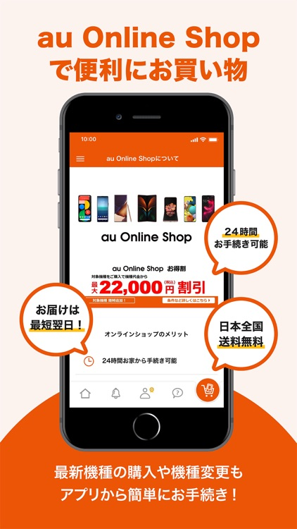 My au(マイエーユー)-料金・ギガ残量の確認アプリ screenshot-7