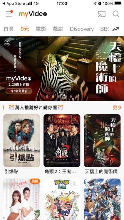 myVideo – 天橋上的魔術師 熱播中 screenshot-4
