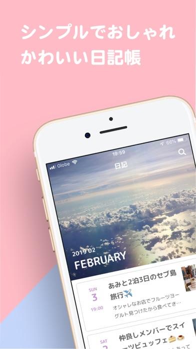 日記ノート - 日記が続く写真日記アプリのおすすめ画像1