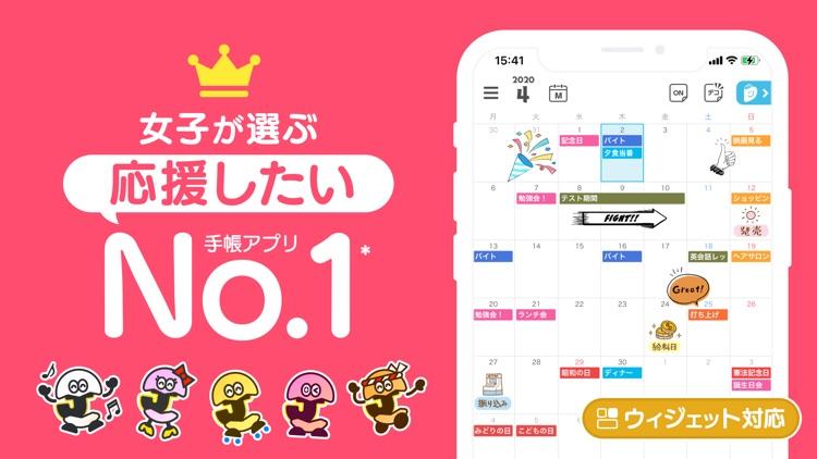 DecoLu(デコル) カレンダーと日記の簡単スケジュール帳