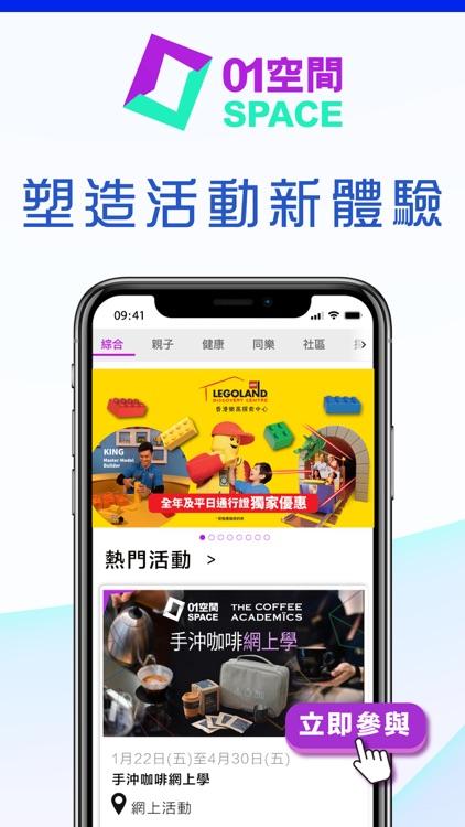 香港01 - 新聞資訊及生活服務 screenshot-7