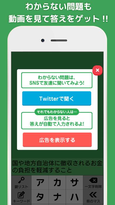 クロスワード 3 ScreenShot3