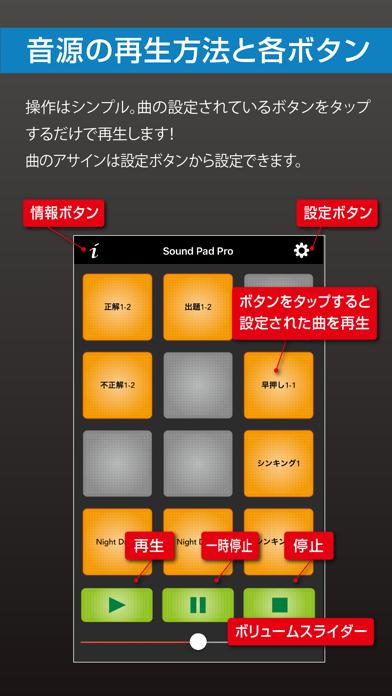 SoundPad Proのおすすめ画像2