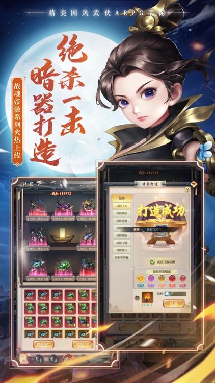 热血神剑-热血武林 快意江湖 screenshot-6