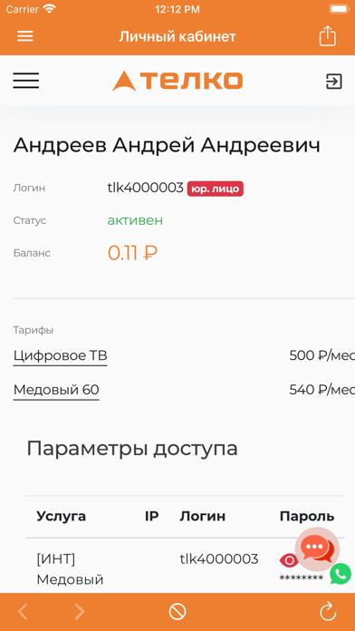 ТЕЛКО - Личный кабинетСкриншоты 4