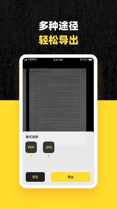 PDFファイルスキャンのスクリーンショット3