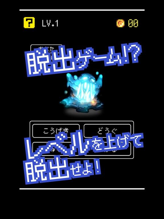 脱出ゲーム 魔法勇者 -RPGバトル×エスケープ謎解き-のおすすめ画像1