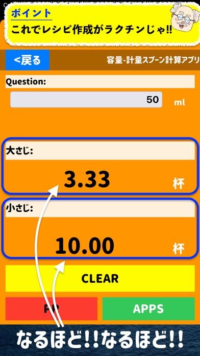 軽量スプーン容量計算 - れしぴ けいさんアプリ - screenshot 5