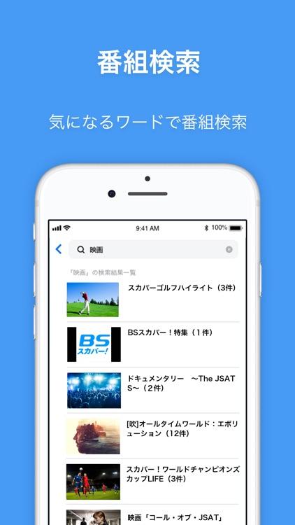スカパー!番組表 screenshot-4