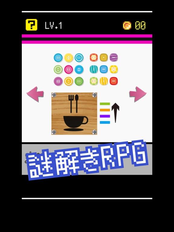 脱出ゲーム 魔法勇者 -RPGバトル×エスケープ謎解き-のおすすめ画像2