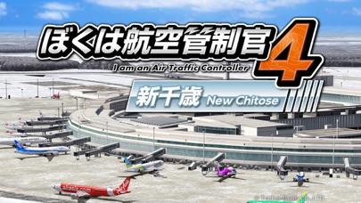 最新スマホゲームのぼくは航空管制官4新千歳が配信開始!