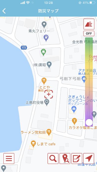上島町防災アプリのおすすめ画像3