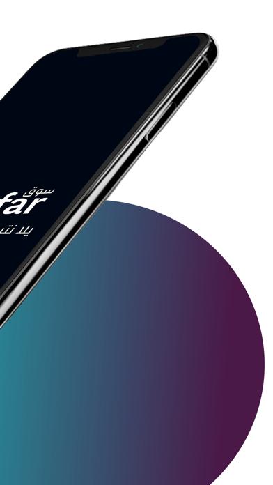 Safar سوقلقطة شاشة2