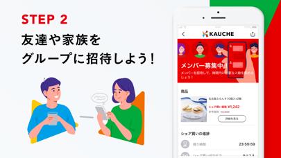 KAUCHE(カウシェ) - シェア買いアプリのスクリーンショット4