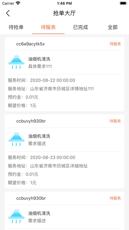 曹操到家-商户端 screenshot-3