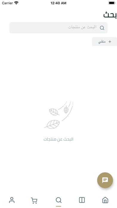 Tuwaiq طويقلقطة شاشة6