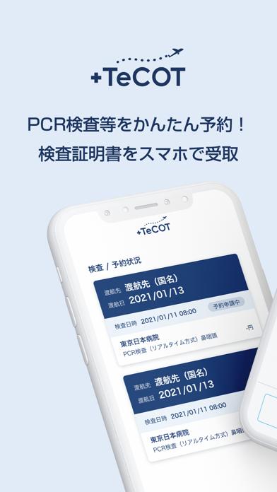 TeCOT紹介画像1
