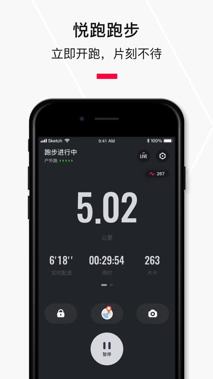Joyrun - Focus on running screenshot-3