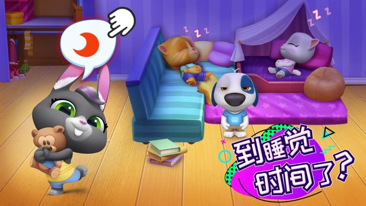 汤姆猫总动员 - 你的朋友们都在这! screenshot-3