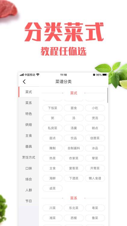 厨房菜谱-下厨房做饭做菜必备工具 screenshot-5