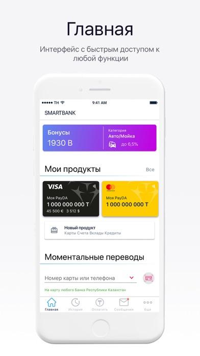 SmartbankСкриншоты 3