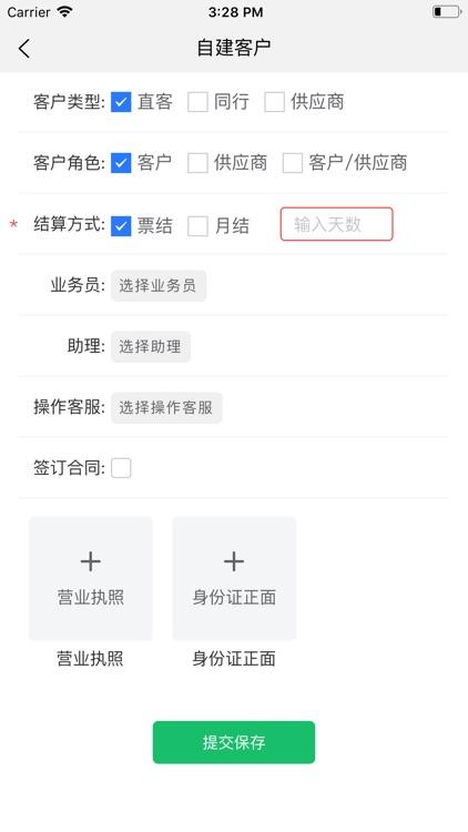 morelink服务端 screenshot-7