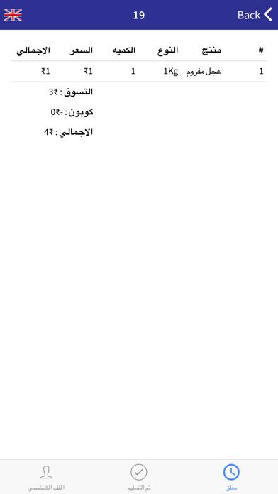 Super Tawseel Deliveryلقطة شاشة4