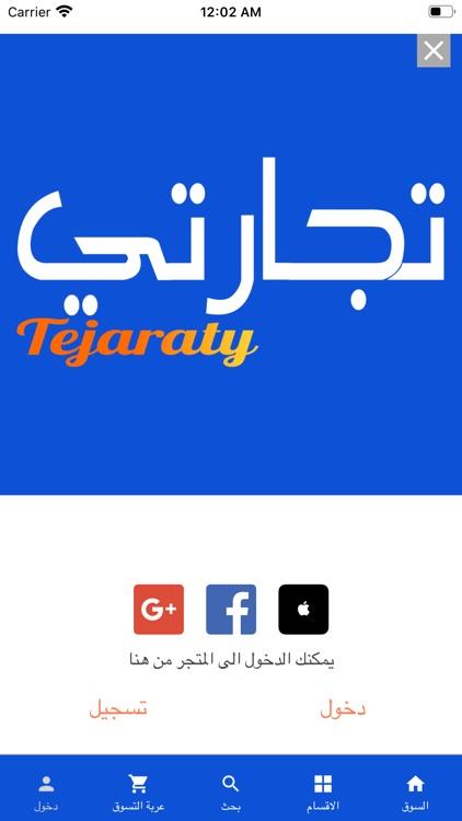 Tejaraty screenshot-7