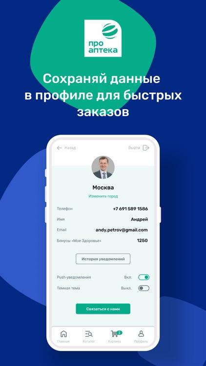 ПроАптека – заказ лекарств screenshot-5