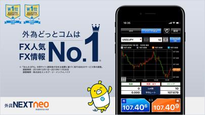 FX取引-外貨ネクストネオ ScreenShot0