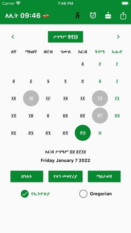 Ethiopian Calendar 2022.Ethiopian Calendar Converter By Teferi Aleme