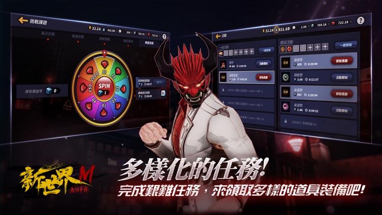 新世界M screenshot-3