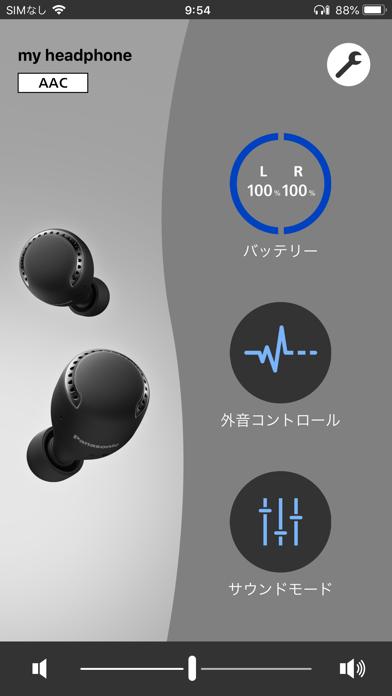 Panasonic Audio Connectのおすすめ画像1