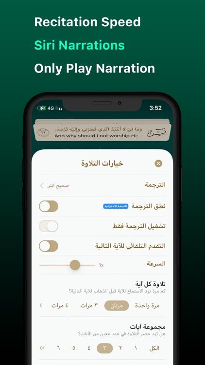 iQuran screenshot-6