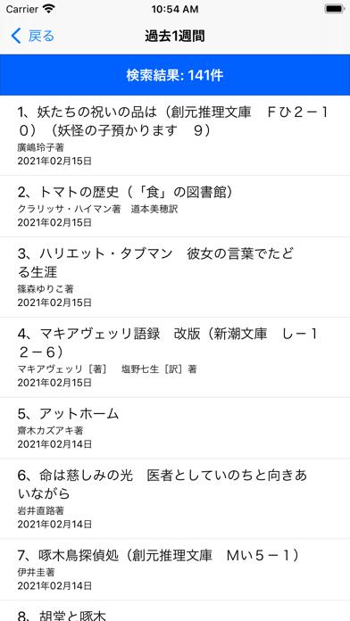 MyBook Mobile紹介画像5