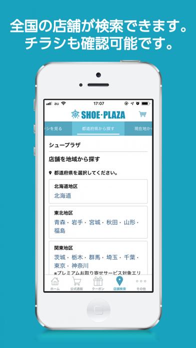 シュープラザ(SHOE・PLAZA) 公式アプリのおすすめ画像3