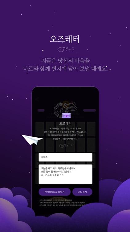 오즈의타로 screenshot-4