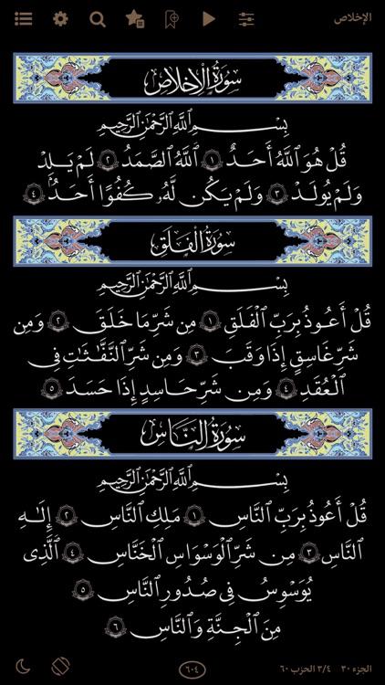 القرآن الهادي (اهل البيت) screenshot-5
