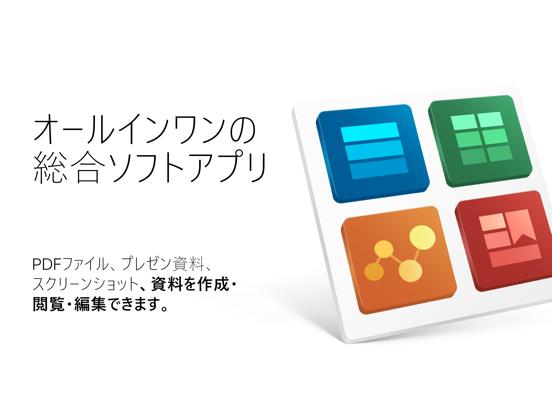 OfficeSuite & PDFエディターのおすすめ画像1