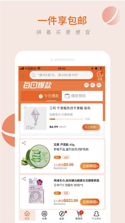OSCART-北美网购首选Asian groceries screenshot-3