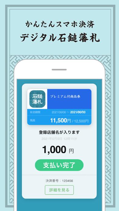 デジタル石鎚藩札紹介画像6