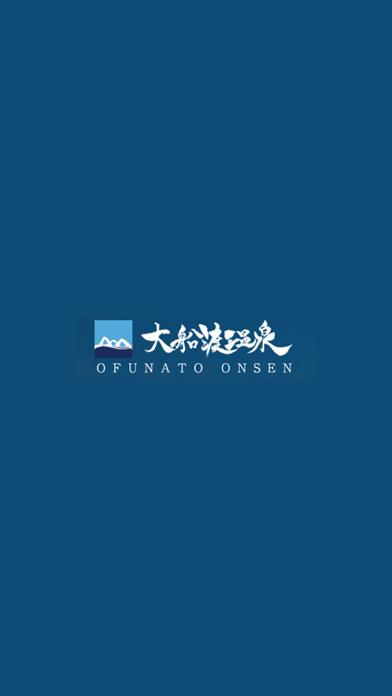 大船渡温泉紹介画像1