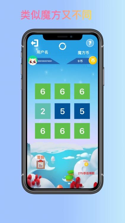 数字魔方(幻方) screenshot-3