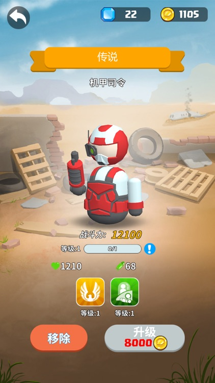 涂鸦军团 (Toy Army: Draw Defense) screenshot-3
